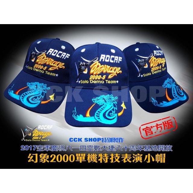 106 幻象2000 單機特技表演小帽